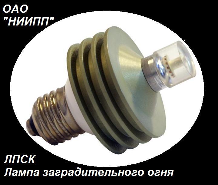 Лампа ЛПСК заградительного огня