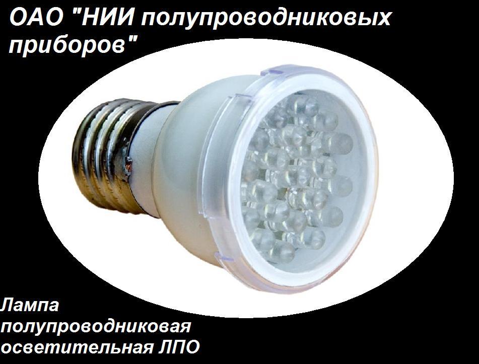 Лапма светодиодная ЛПО